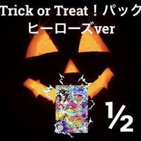 ハロウィン限定!trick or treatパック ヒーローズver