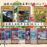 遊戯王 2020年限定豪華5千円オリパ!