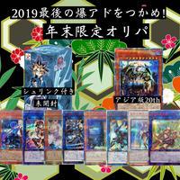 遊戯王 2019年最後の年末限定オリパ!