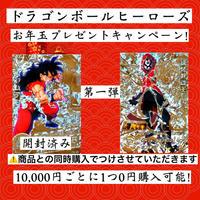 ドラゴンボールヒーローズお正月お年玉キャンペーン!