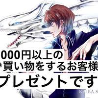 20000円以上の購入者特典!