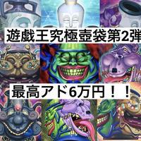遊戯王第2弾! 究極壺福袋 最高アド6万円?! 販売店限定商品