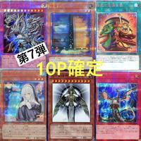 1周年記念!!第7弾遊戯王10パックで確定オリパ!!!