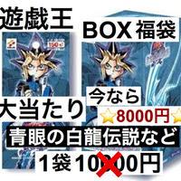 遊戯王 絶版BOX福袋