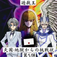 遊戯王天国・地獄からの挑戦状 第5弾  GX編