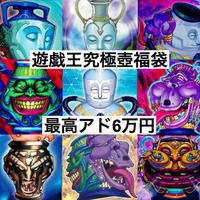 遊戯王 究極壺福袋 最高アド6万円?!