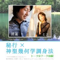 7月15日 東京『秘行×神聖幾何学調身法』初夏トークLIVE