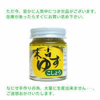 柚子胡椒(青ゆずこしよう)