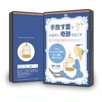 【DVD】手放す愛で夫婦関係に奇跡を起こす~愛で問題を解決するセミナー