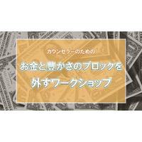 【動画配信】加納敏彦氏 カウンセラーの為のお金と豊かさのブロックを外すワークショップ