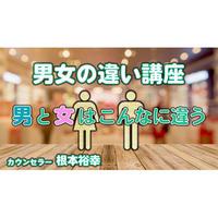 (定価6050円)【DVD】根本裕幸 男女の違い講座~男と女はこんなに違う~  ※パソコンでのみ再生可(DVDプレーヤーの場合、音飛びの可能性があります)