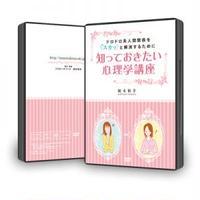 【DVD】ドロドロ系人間関係をスカッと解消するために知っておきたい心理学講座