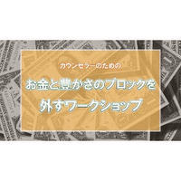 (定価17050円)【DVD】加納敏彦氏 カウンセラーの為のお金と豊かさのブロックを外すワークショップ      ※パソコンでのみ再生可