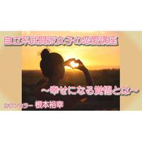 【DVD】根本裕幸 自立系武闘派女子の恋愛講座~幸せになる覚悟とは~            ※パソコンでのみ再生可(DVDプレーヤーの場合、音飛びの可能性があります)