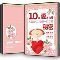 【DVD】10年愛されるカウンセラーになる秘密DVD