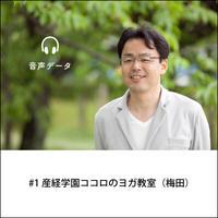 (定価3500円)【音声データ】#1産経学園ココロのヨガ教室(梅田)
