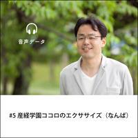 (定価3500円)【音声配信】#5産経学園ココロのエクササイズ(なんば)