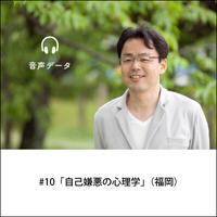 【音声配信】#10「自己嫌悪の心理学」(福岡)