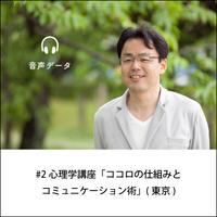 【音声配信】#2心理学講座「ココロの仕組みとコミュニケーション術」(東京)