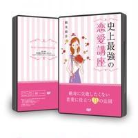 【DVD】史上最強の恋愛講座~絶対に失敗したくない恋愛に役立つ11の法則~