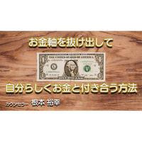 (定価16500円)【動画配信】根本裕幸 お金軸を抜け出して自分らしくお金と付き合う方法