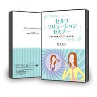 【DVD】セルフ・ソリューションセミナー~自分でも問題が解決できる方法~