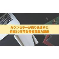 (定価16500円)【動画配信】黒田敏之氏 カウンセラーが売り込まずに月収30万円を得る営業力講座