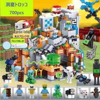 レゴ互換 マインクラフト 洞窟ミニトロッコ 700pcs 光るブロック LEGO互換