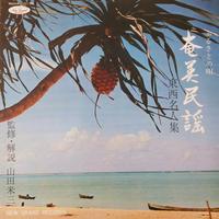 Yonezo Yamada / ふるさとの唄・奄美民謡・東西名人集 / Amami Minyou