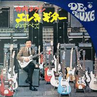 寺内タケシ Takeshi Terauchi  / エレキ・ギターのすべて