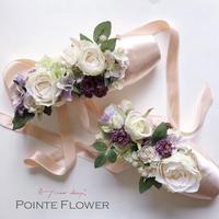 POINTE FLOWER(完成品)