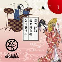3曲+KARAOKE付CD『ほまれ』