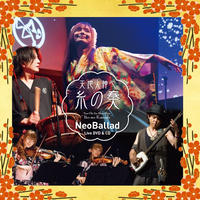 NeoBallad Live DVD & CD 2枚組『天地人神心~糸の奏~』