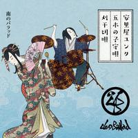 3曲+KARAOKE付CD『南のバラッド』