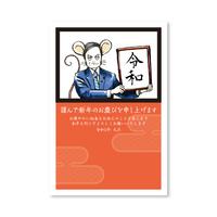 """【MR44】2020年 お年玉付年賀はがき  元号""""令和""""発表!"""