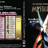 2012 M14 TAiCHi Number