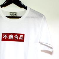 不適合品ラベルTシャツ Wht/Blk