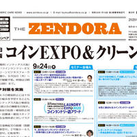 クリーニング業界新聞THE ZENDORA(全ドラ)1部のみ購入(定期契約なし)