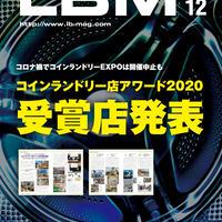 ランドリービジネスマガジン・最新号&バックナンバー