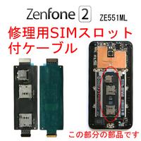 ASUS Zenfone2 (ZE551ML) SIMスロットケーブル