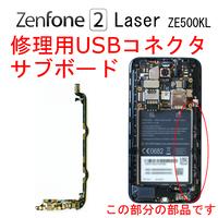 ASUS Zenfone2 Laser (ZE500KL) USBコネクタ サブボード