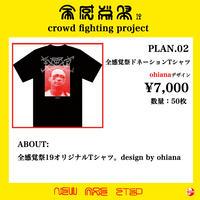 全感覚祭ドネーションTシャツ  design by ohiana