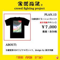 全感覚祭19オリジナルTシャツ design by 新井英樹 ①