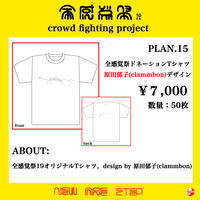 全感覚祭19オリジナルTシャツ design by 原田郁子(clammbon)