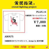 全感覚祭19オリジナルTシャツ design by 新井英樹 ②