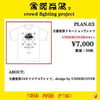 全感覚祭ドネーションTシャツ design by UNDERCOVER