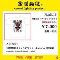 全感覚祭19オリジナルTシャツ design by 河村康輔
