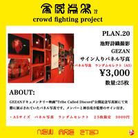 池野詩織撮影GEZANサイン入りパネル写真 A5サイズ ランダムセレクト 25枚限定
