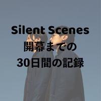 舞台『Silent Scenes』開幕までの30日間の記録