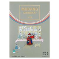 MUDANG | Pin